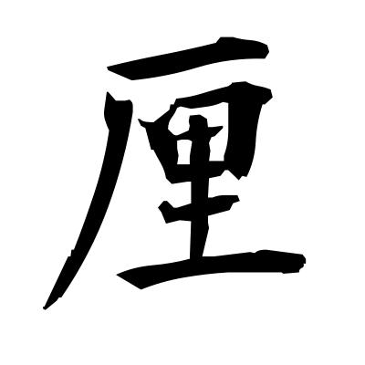 厘 (rin) kanji