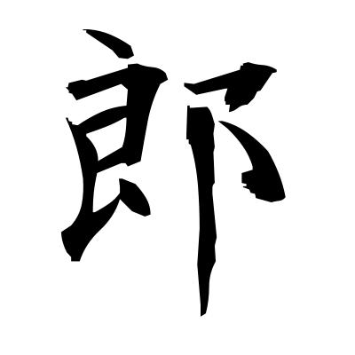 郎 (son) kanji