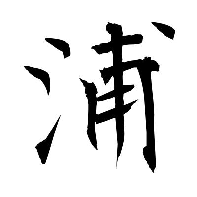 浦 (bay) kanji