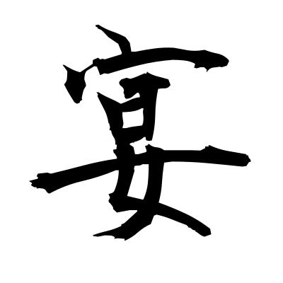 宴 (banquet) kanji