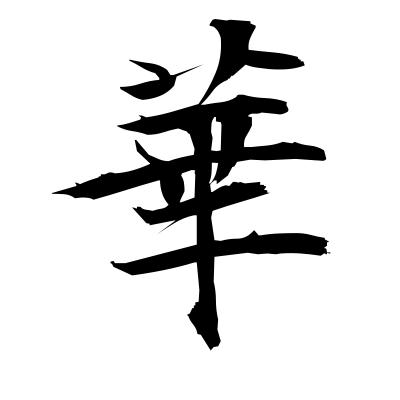 華 (splendor) kanji