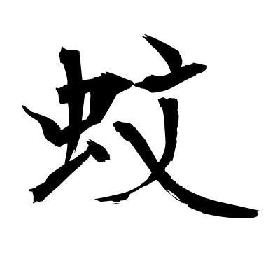 蚊 (mosquito) kanji