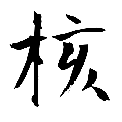 核 (nucleus) kanji