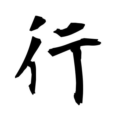 行 (going) kanji