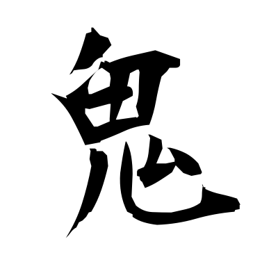 鬼 (ghost) kanji