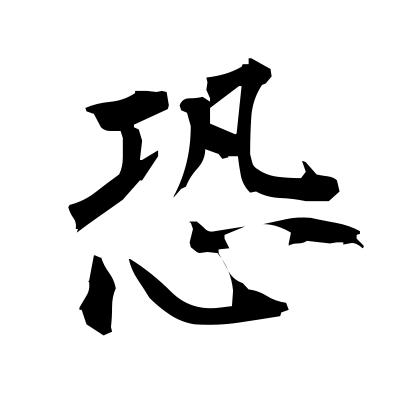 恐 (fear) kanji