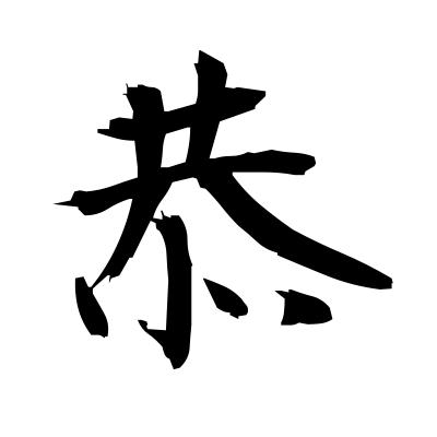 恭 (respect) kanji