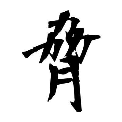 脅 (threaten) kanji