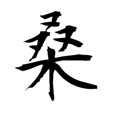 桑 (mulberry) kanji