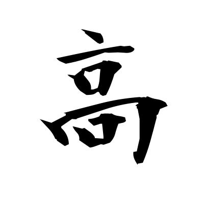 高 (tall) kanji