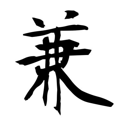 兼 (concurrently) kanji