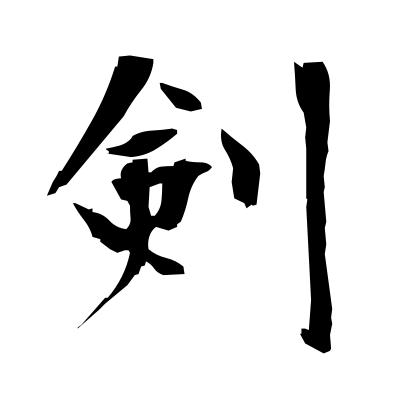 剣 (sabre) kanji