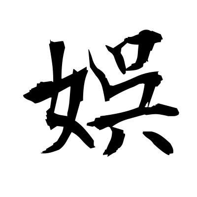 娯 (recreation) kanji