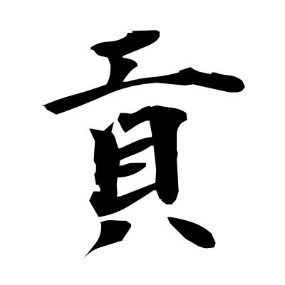 貢 (tribute) kanji