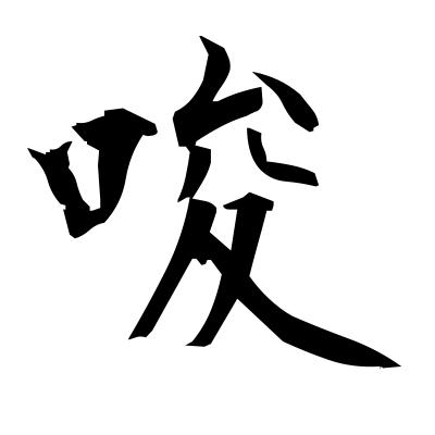 唆 (tempt) kanji