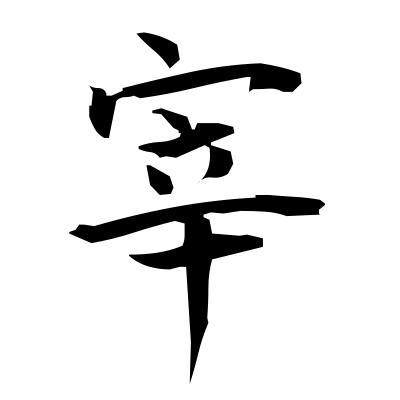 宰 (superintend) kanji