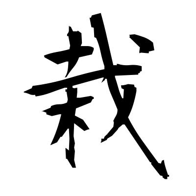 栽 (plantation) kanji