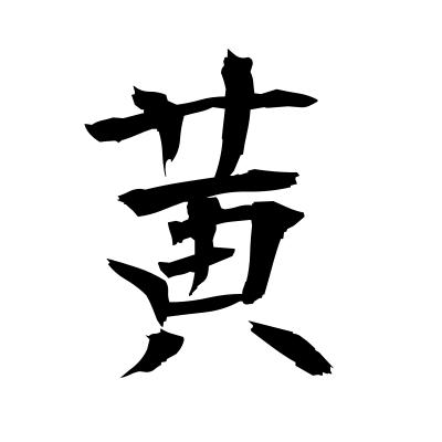 黄 (yellow) kanji