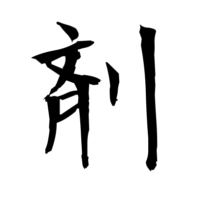 剤 (dose) kanji