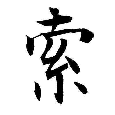 索 (cord) kanji