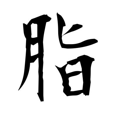 脂 (fat) kanji