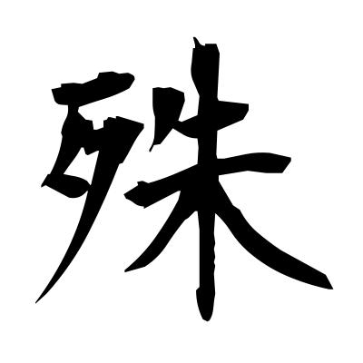 殊 (particularly) kanji