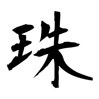珠 (pearl) kanji