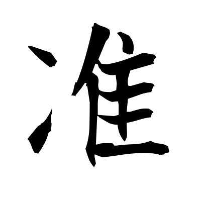 准 (quasi-) kanji