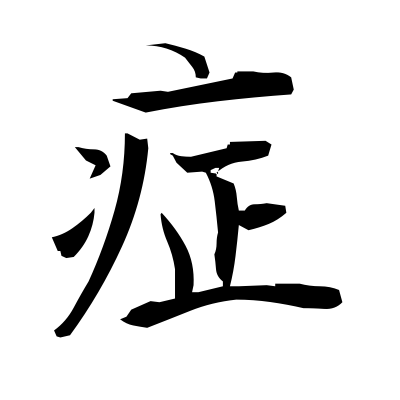 症 (symptoms) kanji