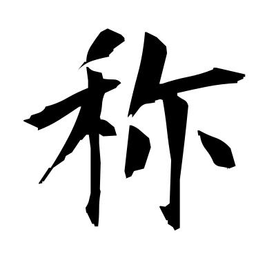 称 (appellation) kanji