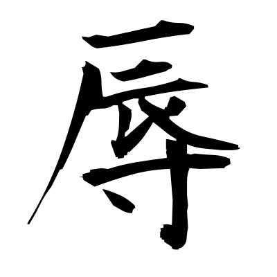 辱 (embarrass) kanji
