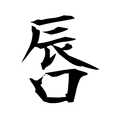 唇 (lips) kanji