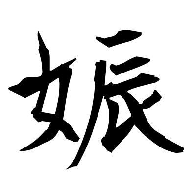 娠 (with child) kanji