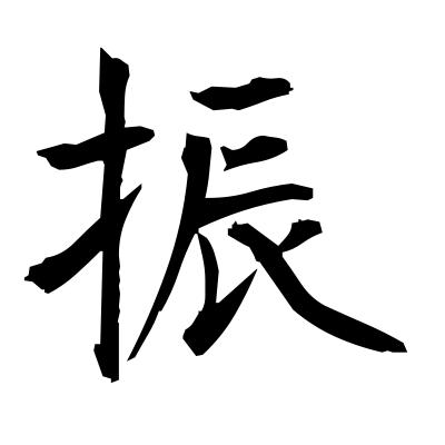 振 (shake) kanji