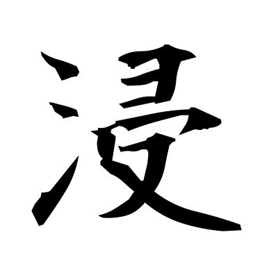浸 (immersed) kanji