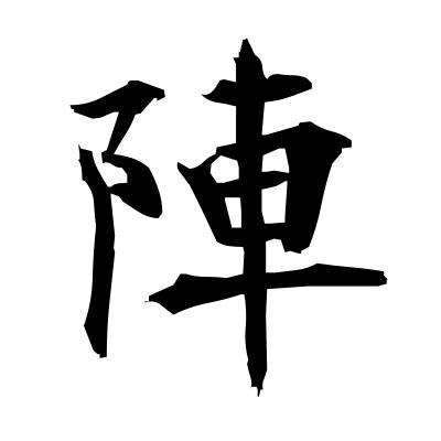陣 (camp) kanji