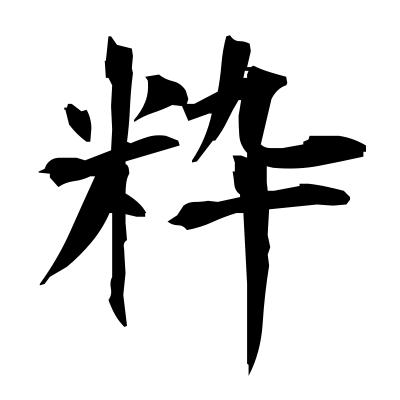粋 (chic) kanji