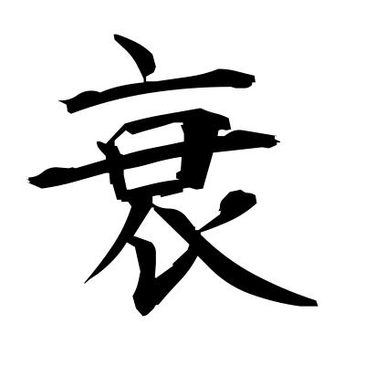 衰 (decline) kanji