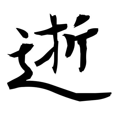 逝 (departed) kanji