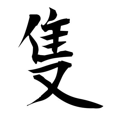隻 (vessels) kanji