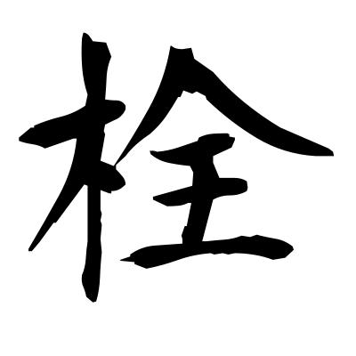 栓 (plug) kanji