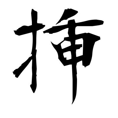 挿 (insert) kanji