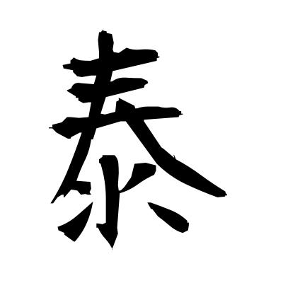 泰 (peaceful) kanji