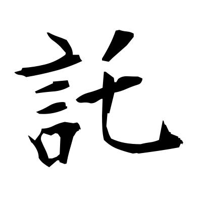 託 (consign) kanji