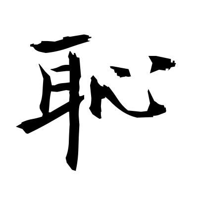 恥 (shame) kanji