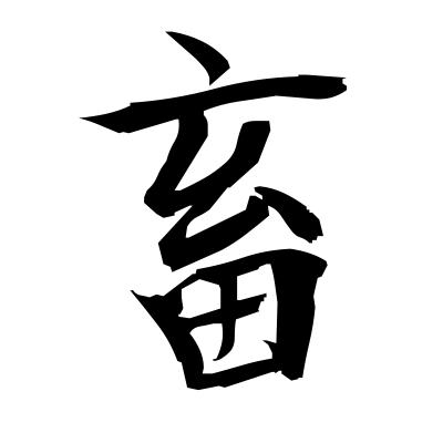 畜 (livestock) kanji