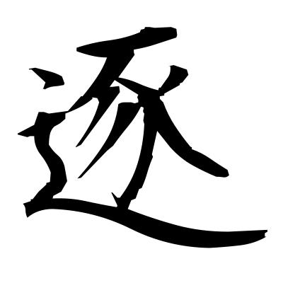 逐 (pursue) kanji