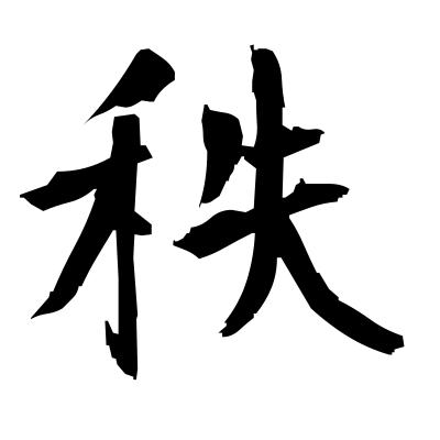 秩 (regularity) kanji