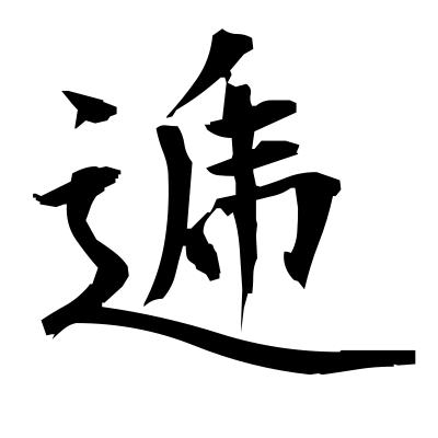 逓 (relay) kanji