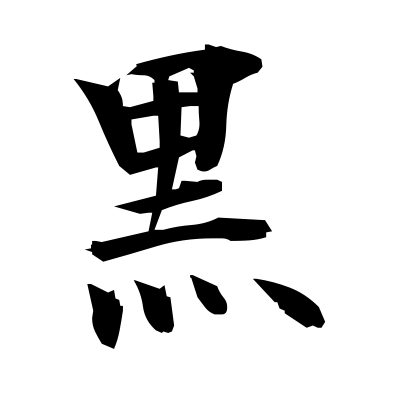 黒 (black) kanji